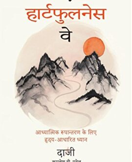 The Heartfulness Way (Hindi)
