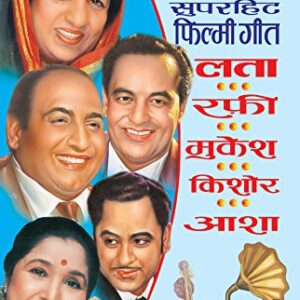Five-in-One Superhit Filmi Geet (Lata, Rafi, Mukesh, Kishore, Asha)