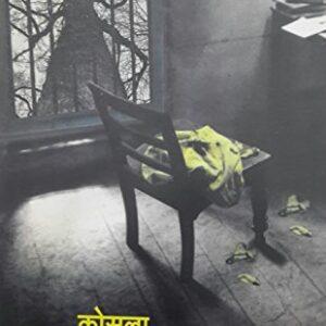 Kosla (Marathi)