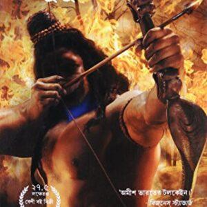 The Oath of the Vayuputras (Bengali)