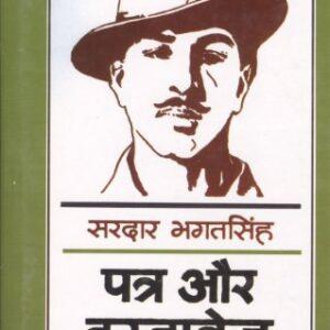Bhagatsingh: Patra Aur Dastavez
