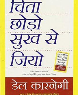 (CHINTA CHHODO SUKH SE JIYO) (Hindi Edition)