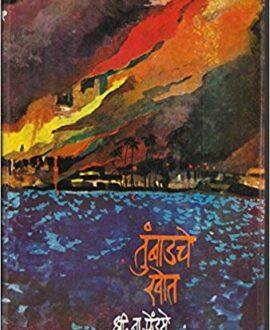 Tubadche Khor - Part 2: Bhag 3 Wo 4
