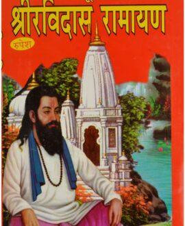 Sampun Shri Ravidas Ramayan By Rupesh Thakur Prasad Prakashan