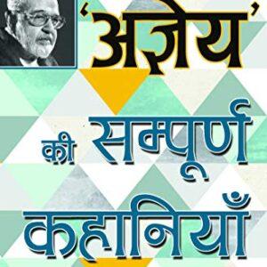 Agyeya Ki Sampurna Kahaniyaan