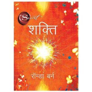 Shakti Hindi